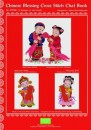 Chinese Blessing Dolls